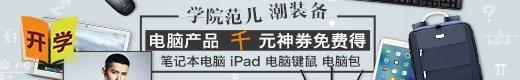 开学啦,电脑产品千元优惠券免费领-亚马逊中国