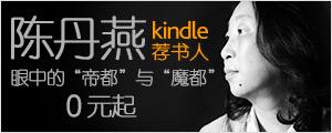 陈丹燕-Kindle荐书人