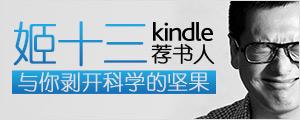 姬十三-Kindle荐书人