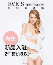 夏娃的诱惑 内衣新品入驻 2件售价8.8折