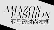 亚马逊时尚衣橱