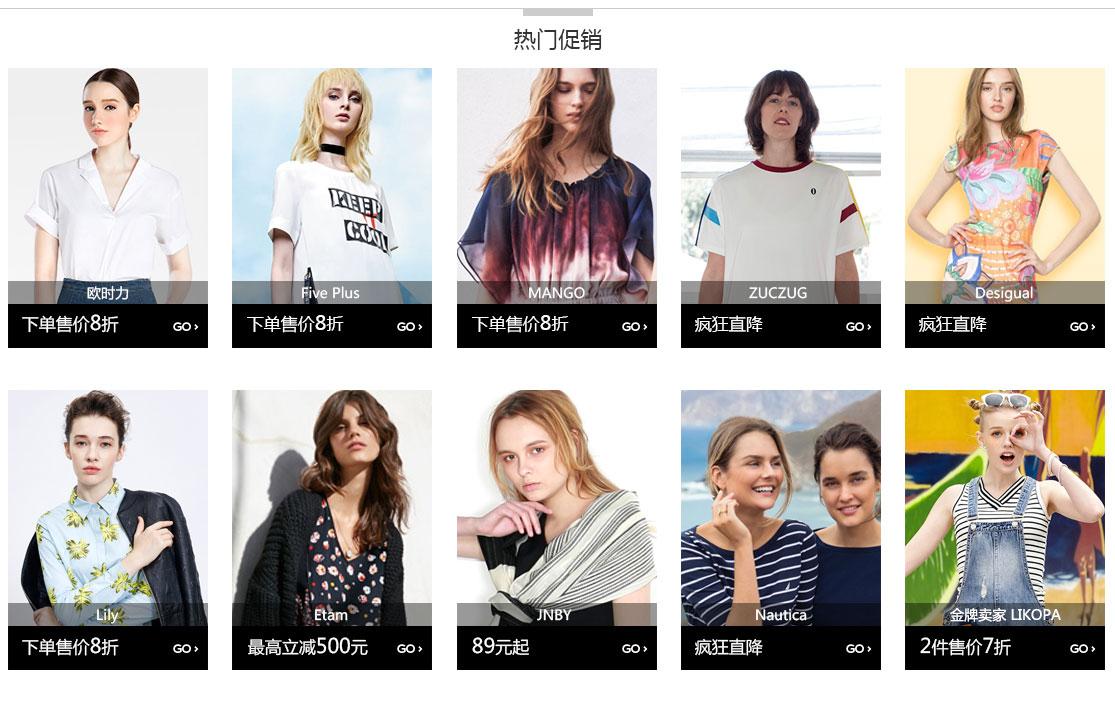 女装店促销活动推荐