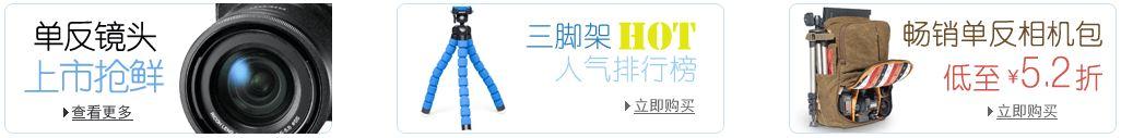 镜头 相机包 滤镜 闪光灯 三脚架 促销-亚马逊中国