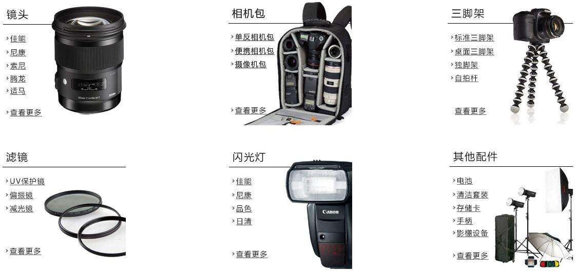 镜头 相机包 滤镜 闪光灯 三脚架 其他配件-亚马逊中国