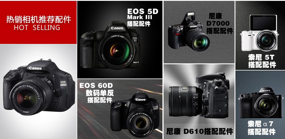 摄影配件旗舰店 热销相机推荐配件-亚马逊中国
