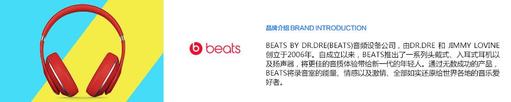 Beats品牌故事-亚马逊海外购