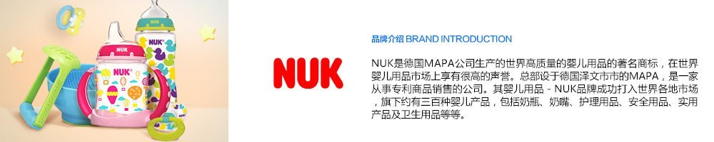 NUK品牌故事-亚马逊海外购