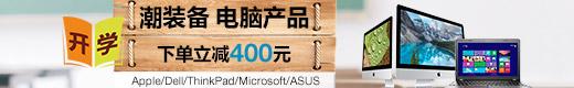 电脑产品下单售价减400元-亚马逊中国