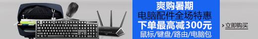 电脑产品外设配件全场特惠下单最高减300元-亚马逊中国