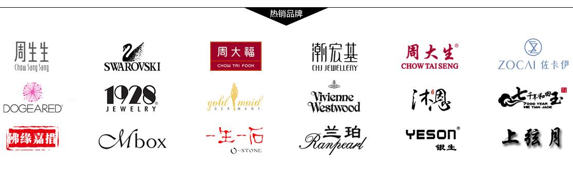 珠宝热销品牌-亚马逊中国