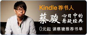 Kindle荐书人 蔡骏