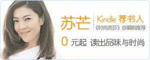 Kindle荐书人 苏芒-Kindle电子书店-亚马逊