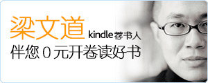 梁文道-Kindle荐书人