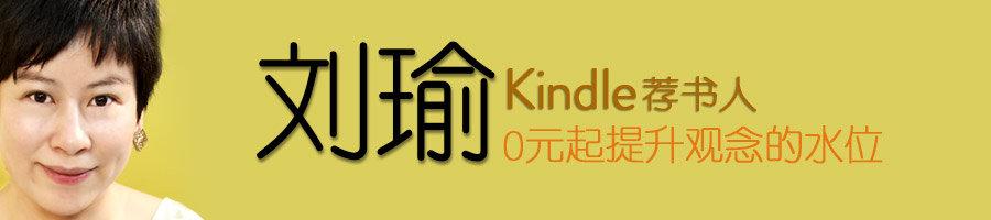 Kindle荐书人刘瑜-亚马逊Kindle电子书