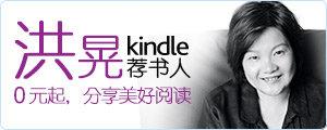 洪晃-Kindle荐书人