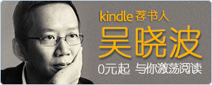 Kindle荐书人 吴晓波-Kindle电子书店-亚马逊