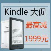 Kindle电子书阅读器超值组合购