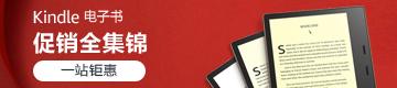 Kindle电子书特价专区