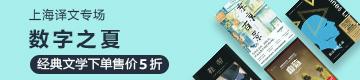 上海译文数字之夏 经典文学下单5折