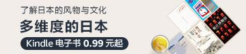 多维度的日本 Kindle电子书0.99元起