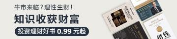 Kindle投资理财精选好书0.99元起