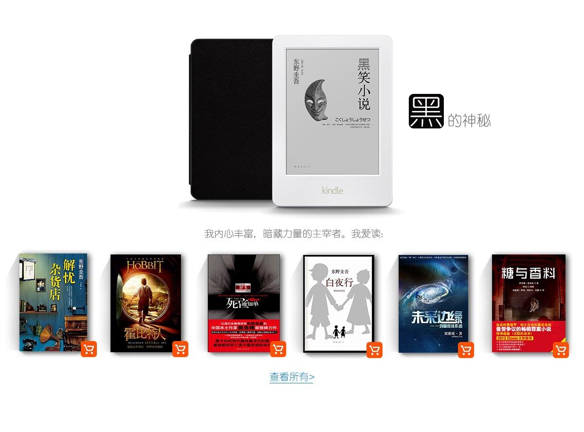 白色Kindle电子书阅读器中国首发_黑的神秘