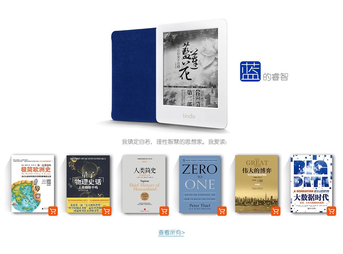 白色Kindle电子书阅读器中国首发_蓝