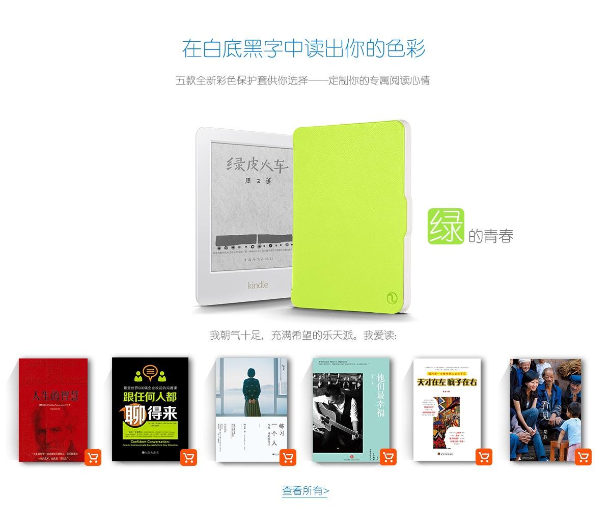 白色Kindle电子书阅读器中国首发_绿