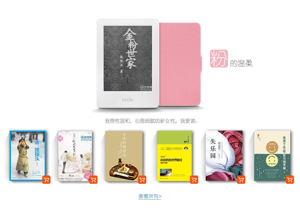 白色Kindle电子书阅读器中国首发_粉