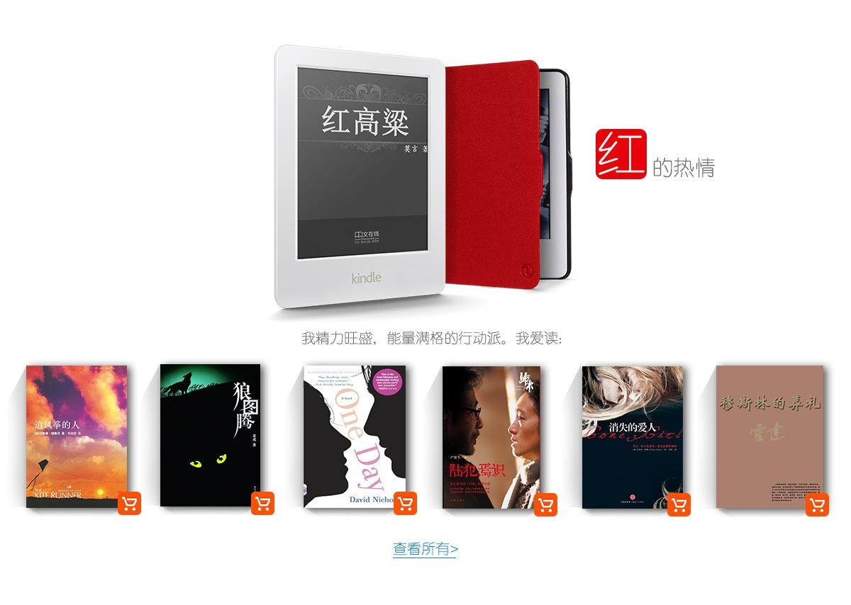 白色Kindle电子书阅读器中国首发_红