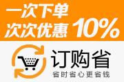 订购省-10%优惠