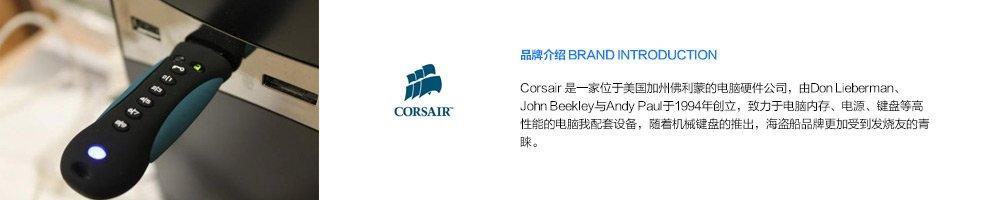CORSAIR海盗船品牌故事-亚马逊海外购