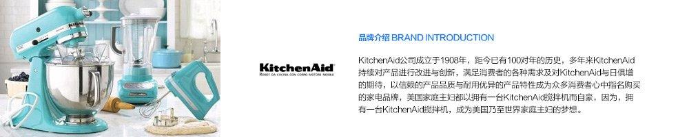 KitchenAid厨房帮手品牌故事-亚马逊海外购