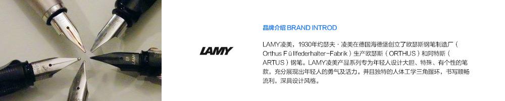 LAMY凌美品牌故事-亚马逊海外购