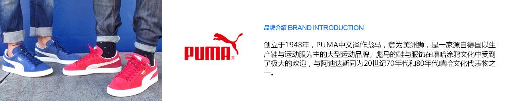 创立于1948年,PUMA中文译作彪马,意为美洲狮,是一家源自德国以生产鞋与运动服为主的大型运动品牌。彪马的鞋与服饰在嘻哈涂鸦文化中受到了极大的欢迎,与阿迪达斯同为20世纪70年代和80年代嘻哈文化代表物之一。-亚马逊海外购