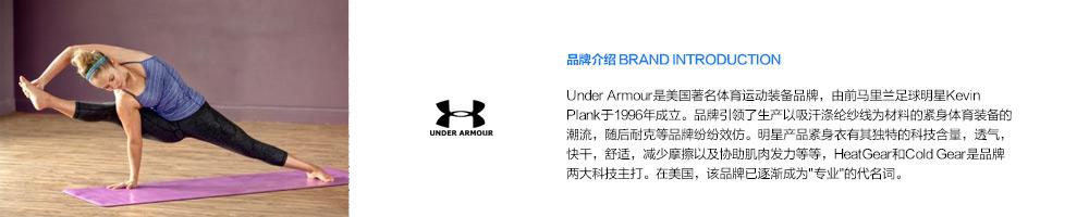 Under Armour是美國著名體育運動裝備品牌,由前馬里蘭足球明星Kevin Plank于1996年成立。品牌引領了生產以吸汗滌綸紗線為材料的緊身體育裝備的潮流,隨后耐克等品牌紛紛效仿。明星產品緊身衣有其獨特的科技含量,透氣,快干,舒適,減少摩擦以及協助肌肉發力等等,HeatGear和Cold Gear是品牌兩大科技主打。在美國,該品牌已逐漸成為專業的代名詞。-亞馬遜海外購