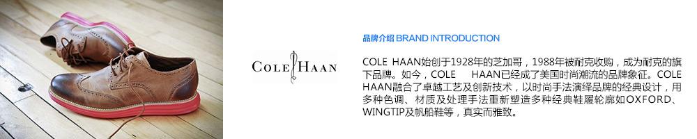 Cole Haan始创于1928年的芝加哥,1988年被耐克收购,成为耐克的旗下品牌。如今,Cole Haan已经成了美国时尚潮流的品牌象征。Cole Haan融合了卓越工艺及创新技术,以时尚手法演绎品牌的经典设计,用多种色调、材质及处理手法重新塑造多种经典鞋履轮廓如Oxford、Wingtip及帆船鞋等,真实而雅致。-亚马逊海外购