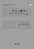 民法总则评注(第二册)
