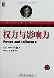 权力与影响力(珍藏版) (华章经典·管理)