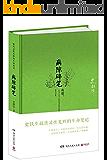 病隙碎笔(修订版) (博集文学典藏系列)
