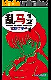 乱马1/2(第1卷)(不慎落入女溺泉的少年乱马,他/她带给我们奇幻,热血,搞笑的多彩人生篇章!在欢笑中感受爱,友情,亲情的永恒经典漫画)