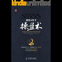股票大作手操盘术:融合时间和价格的利弗莫尔准则