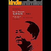 毛澤東傳:典藏本(國外毛澤東研究譯叢)