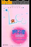 """狮子座说明书 (""""最潮星座说明书""""系列)"""