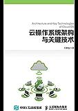 云操作系统架构与关键技术