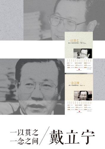 台湾前证监会主席戴立宁的传记与文集