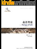 中国故事:命若琴弦(中英对照)(图文版)