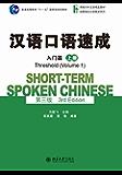 汉语口语速成(第三版)·入门篇(上册)(Short-term Spoken Chinese.Threshold.Volu…