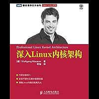 深入Linux内核架构 (图灵程序设计丛书·Linux/UNIX系列)
