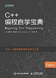 C++编程自学宝典(异步图书)